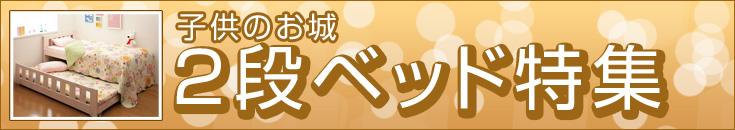 2段ベッド特集!子どものお城!!
