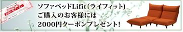 LIFITスペシャルセール