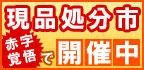現品処分 家具 インテリア ベッド ソファ 等が 超限定格安販売中!