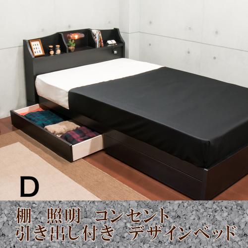 【送料無料】棚・照明・コンセント・引出し付き シンプルデザイン 「国産」ベッド ダブル