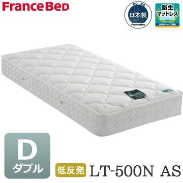【配送・設置無料!】【フランスベッド】【日本製】吸湿性、保温性に優れた羊毛入りマットレス「LT-500N AS」低反発タイプ(ダブル)