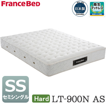 【配送・設置無料!】【フランスベッド】【日本製】しっかり体を支えるハード仕様マットレス「LT-900N AS」(セミシングル)