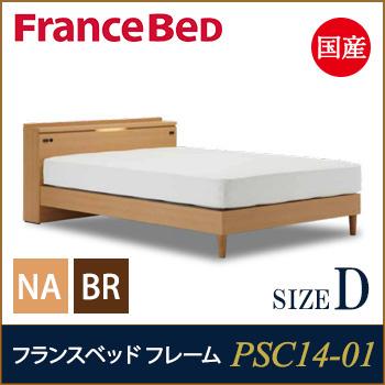 【送料無料】【フランスベッド】PSC14-01(マットレスなし)(ダブル)