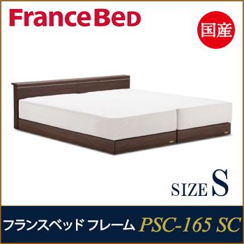 【送料無料】【フランスベッド】PSC-165 SC(マットレスなし)(シングル)