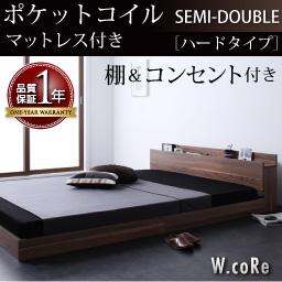【送料無料】棚・コンセント付きフロアベッド【W.coRe】ダブルコア【フレームのみ】 セミダブル