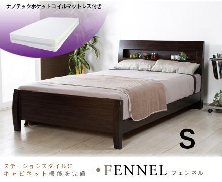 【送料無料】フェンネル3ベッドフレームダーク色 ナノテックプレミアムマットレス付き シングル
