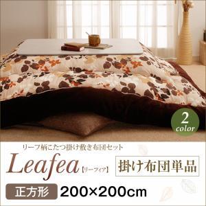 リーフ柄こたつ掛け布団【Leafea】リーフィア 正方形