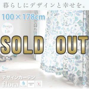 [日本製] デザインカーテン【flora】フローラ 100×178cm