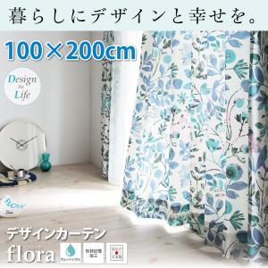 [日本製] デザインカーテン【flora】フローラ 100×200cm