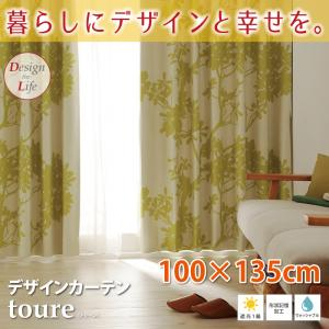 [日本製] デザインカーテン【toure】トゥーレ 100×135cm
