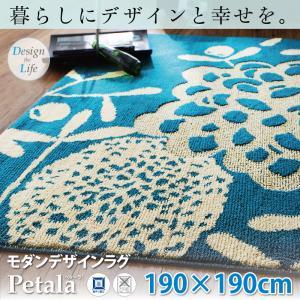 [日本製]モダンデザインラグ【Petala】ペターラ 190×190cm