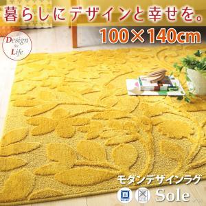 [日本製]モダンデザインラグ【Sole】ソーレ 100×140cm
