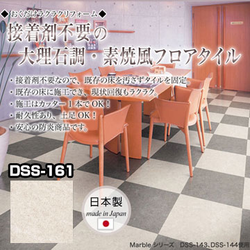 接着剤不要の大理石調・素焼風フロアタイル(12枚入り)(DSS-161)