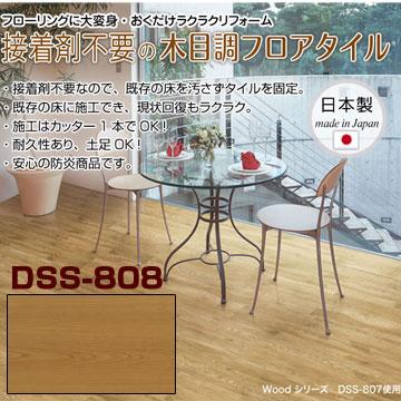 【送料無料】接着剤不要の木目調フロアタイル(12枚入り)(DSS-808)