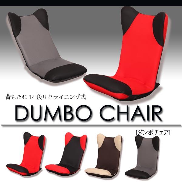【送料無料】リクライニングソファ 通気性の良いメッシュソファ ダンボチェア 【Dumbo chair】