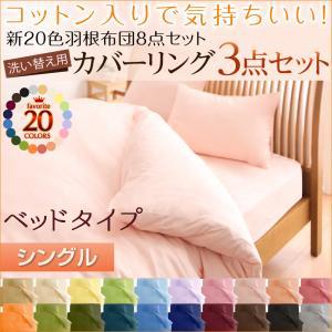 20色洗い替え用カバー3点セット(ベッドタイプ)【シングル】