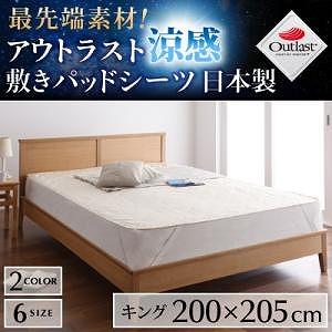 【送料無料】最先端素材!アウトラスト涼感敷きパッドシーツ日本製キングサイズ(200×205cm)