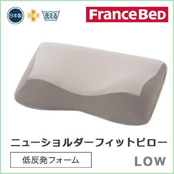 【フランスベッド社製】高いサポート性&フィット感!ニューショルダーフィットピロー[低反発 ]ロータイプ