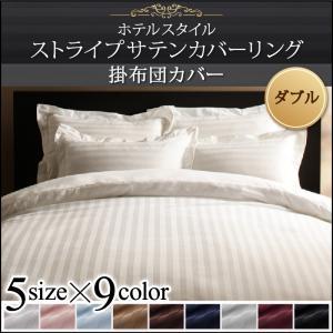 9色から選べるホテルスタイル ストライプサテンカバーリング 掛布団カバー ダブル