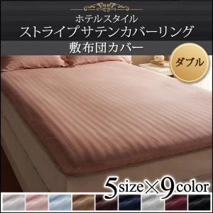 9色から選べるホテルスタイル ストライプサテンカバーリング 敷布団カバー ダブル