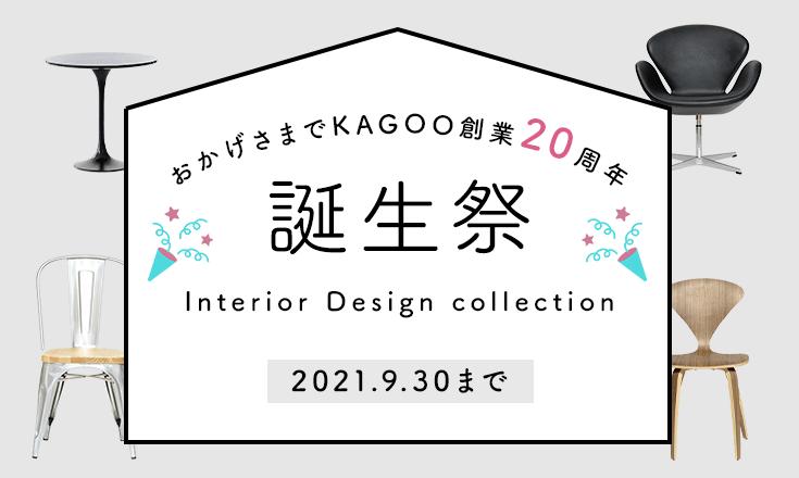 2021生祭 Interior Design collection